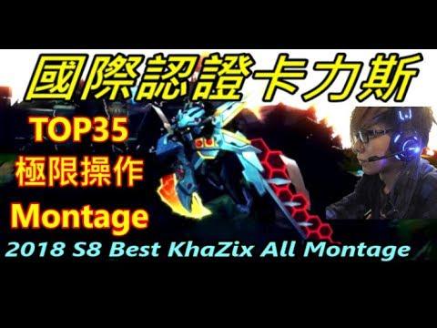世界公認最強卡力斯操作者 無人能及的極限操作 S8 KhaZix All Montage