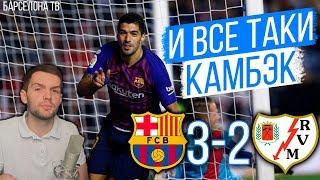 Барселона - Райо Вальекано 3:2 | Фантастический камбэк или нелепая случайность? | Проблемы ротации