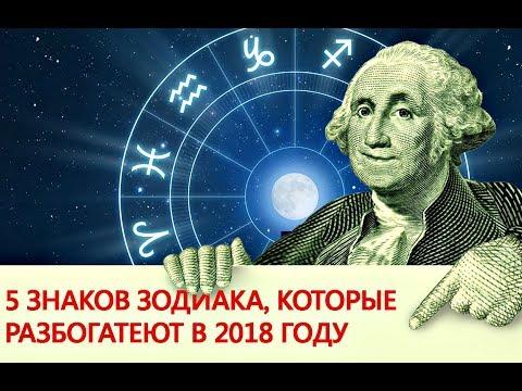 Гороскоп на конец 2017 год