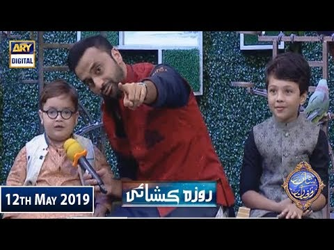 Shan e Iftar – Roza Kushai - (Kids Segment) - 12th May 2019