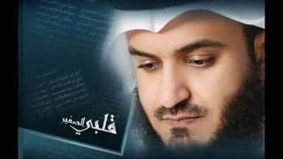تحميل و مشاهدة ليس الغريب - الشيخ مشاري العفاسي - توزيع جديد MP3