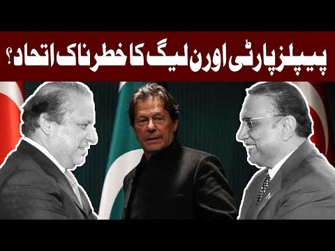 PPP Aur N-League Ka Khatarnak Ethaad | Takrar with Imran Khan  | Express News