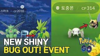 토중몬  - (포켓몬스터) - 포켓몬고 벌레타입 이벤트에 온 이로치 스라크, 다시 돌아온 토중몬 NEW SHINY & NEW RAID 이벤트 요약! [Pokémon GO]