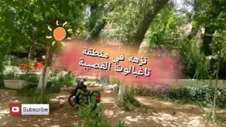 preview picture of video 'نزهة في منطقة تاغبالوت القصيبة | vlog 1'