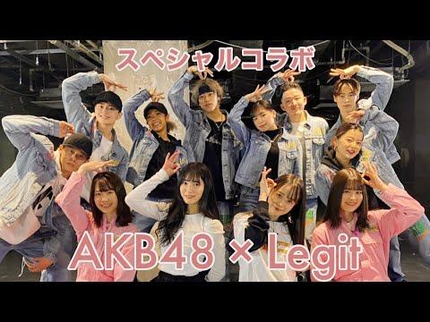 【AKB48】あんロケ撮影の裏側!知られざる意外な関係性!?【Legit】