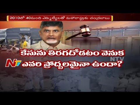 BJP Conspired Against Chandrababu Naidu | TDP Leaders on Legal Notices to Chandrababu | NTV