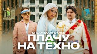 Cream Soda & Хлеб - Плачу на техно (премьера клипа)
