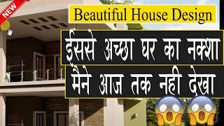MODERN HOME DESIGN WITH FLOOR PLAN AND SMALL WALK THROUGH!आधुनिक घर के नक्शे के साथ डिजाइन