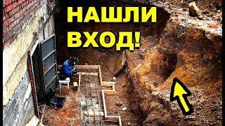 РАБОЧИЕ НАШЛИ СТАРЫЙ ПОГРЕБ, СПУСТИЛИСЬ В НЕГО И НЕ ПОВЕРИЛИ СВОИМ ГЛАЗАМ!!!
