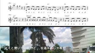 ファミチャリは走る 歌/キタ  楽譜動画