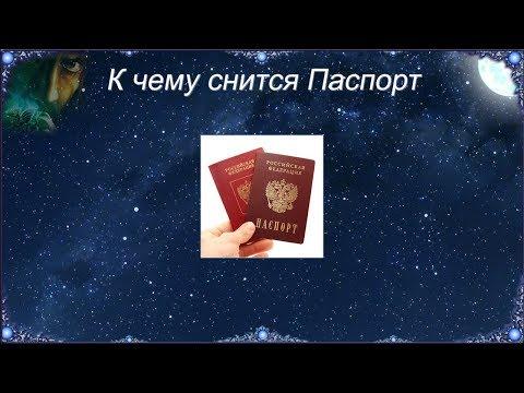 К чему снится Паспорт (Сонник)