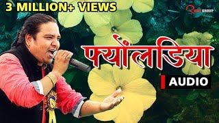 Fyonladiya (Full Audio) by Kishan Mahipal || Latest Garhwali Song 2016