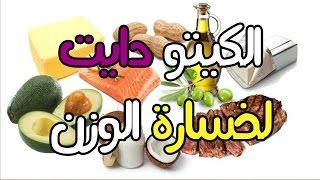 فوائد الكيتو دايت لخسارة الوزن - نظام كيتون دايت - وجبات الكيتو دايت