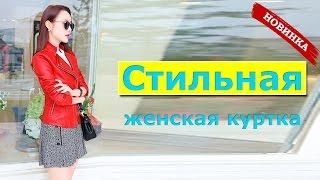 Куртка Косуха Женская | Модные куртки косухи 2017 | Купить Недорого