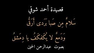 تحميل اغاني قصيدة أحمد شوقي سلام من صبا بردى أرق بصوت الحمين MP3
