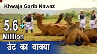 ऊठ का वाक़या | Onth Ka Waqaya | Full Waqya | Karishma E  Khawaja Gharib Nawaz | Sonic Islamic