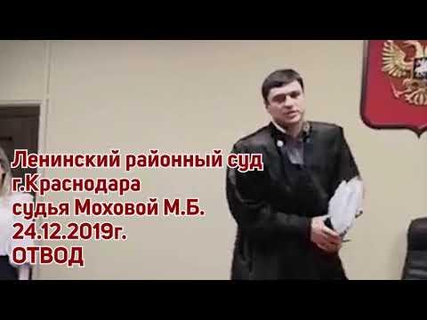 Краснодарский судья Максим Моховой отклонил обоснованный отвод самого себя