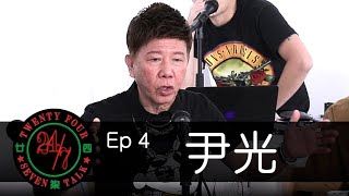 24/7TALK: Eps.4 ft. 尹光
