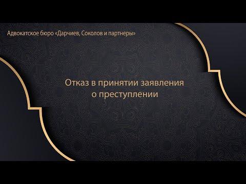 Отказ в принятии заявления о преступлении (ст. 144-145 УПК РФ).