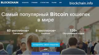 Blockchain.Info -  Как зареги�трировать и пополнить Биткоин кошелёк