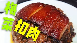 〈 職人吹水〉 梅菜扣肉 Pork with salted vegetable 中英文字幕