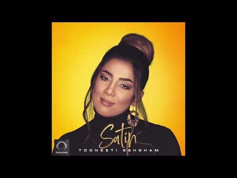 Satin - Toonesti Eshgham (Клипхои Эрони 2019)