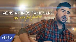Κωνσταντίνος Παντελίδης - Κι Αν Με Μισώ | Official Video Clip