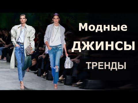 Джинсы весна-лето 2020 ( Модная джинсовая одежда )
