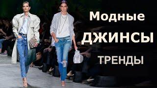 Как модно носить джинсы в 2020