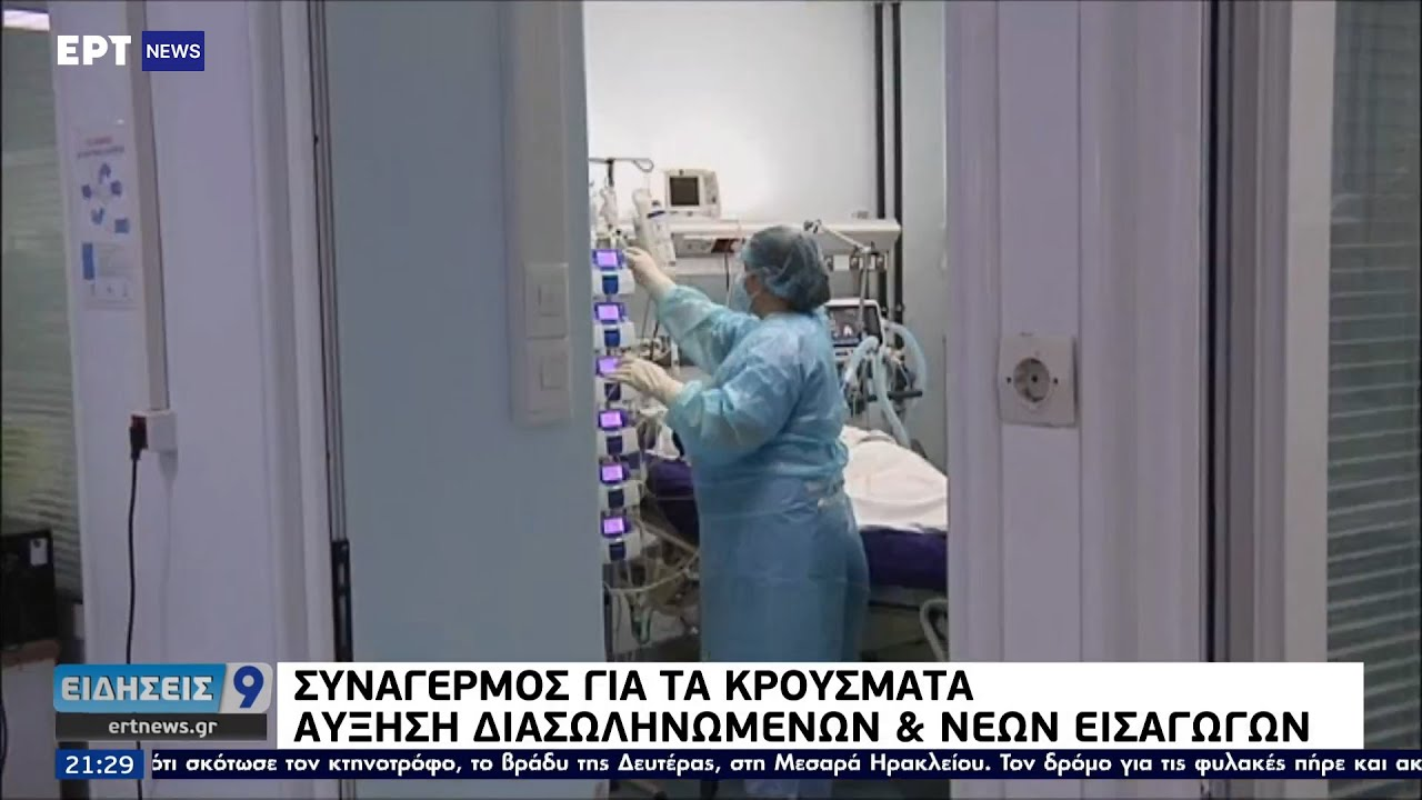 COVID-19: Εμβολιασμοί και από ιδιώτες ιατρούς ΕΡΤ 26/8/2021