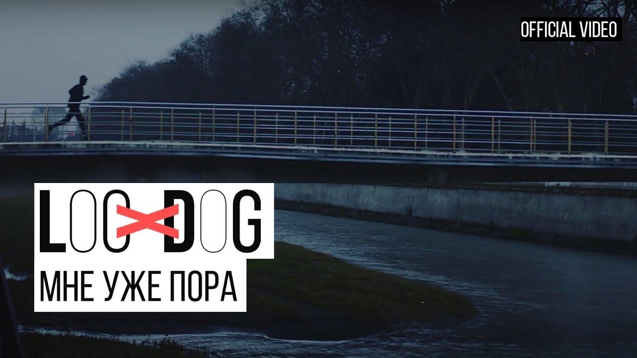 Loc-Dog — Мне уже пора