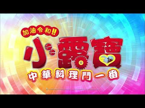 加油令和!!小露寶:中華料理鬥一番電影海報