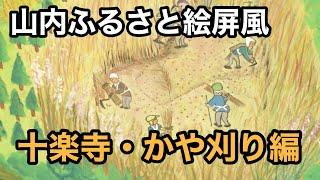 【山内ふるさと絵屏風】山中編 十楽寺 かや刈り
