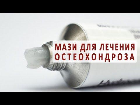 Боли в щитовидной железе при шейном остеохондрозе
