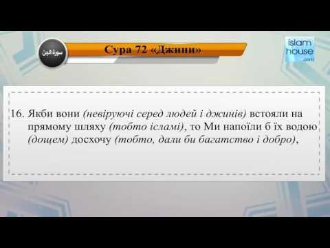 Читання сури 072 Аль-Джін (Джини) з перекладом смислів на українську мову (читає Мішарі)