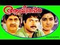 Aayirappara | Malayalam Super Hit Full Movie | Mammootty & Urvashi
