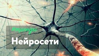 #тренды | Нейросети