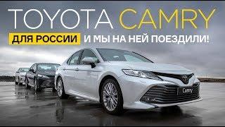 Первый тест российской Toyota Camry: зачем ее переделали