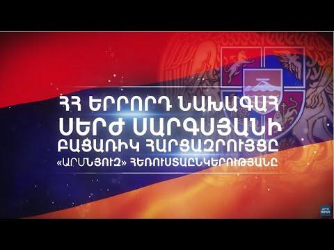 ՀՀ երրորդ նախագահ Սերժ Սարգսյանի բացառիկ հարցազրույցը «Արմնյուզ» հեռուստաընկերությանը. ՄԱՍ 2