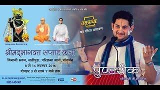 Gopi Geet Katha-Nector 2016 Sri Pundrik Goswami ji Maharaj (Goverdhan) -Day 2 Par-1
