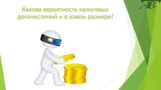 Налоговый аудит АВТ Консалтинг