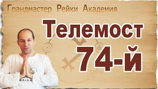 СПЕЦИАЛЬНЫЙ ТЕЛЕМОСТ ПО ПИТАНИЮ - Сатья Ео'Тхан - 74-й Телемост, Мармарис 31.03.2019