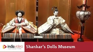 Shankar's International Dolls Museum