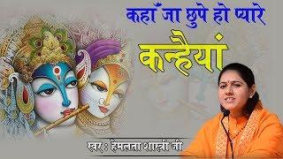 New Song - कहां जा छुपे हो प्यारे कन्हैया - Devi Hemlata Shastri Ji - April 4, 2018 || 9627225222