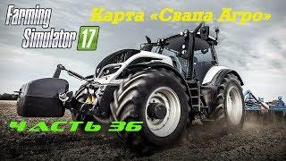 Farming Simulator 2017 Свапа Агро. Часть 36. Уборка, силос и коровник.