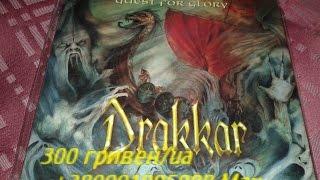 В продаже CD DRAKKAR - Quest For Glory DRAGONHEART CHAOS 003CD Italy digipack  - ц 300 грн