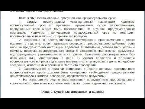 Статья 95, пункт 1,2,3,4, КАС 21 ФЗ РФ, Восстановление пропущенного процессуального срока