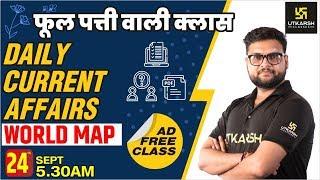 24 Sep | Daily Current Affairs Live Show #354 | India & World | Hindi & English | Kumar Gaurav Sir