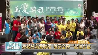 20170707失親兒為愛騎程 號召全民一起做公益