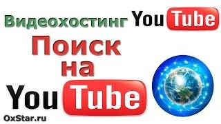 Поиск на YouTube. Как искать на YouTube. Фильтры поиска на YouTube. Видеохостинг YouTube